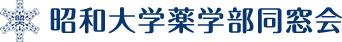 昭和大学薬学部同窓会