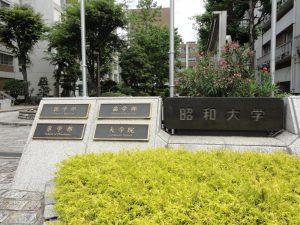 【4学部合同同窓会】昭和大学同窓会新年会が行われました