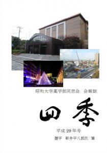 同窓会誌「四季」2020年号 寄稿・広告募集!
