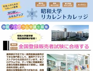 【昭和大学リカレントカレッジ】2021年春期プログラム受講生募集について